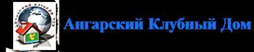 Логотип компании Ангарский Клубный Дом для инвалидов-душевнобольных